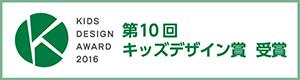 第6回 キッズデザイン賞受賞