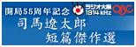 開局55周年記念 司馬遼太郎短篇傑作選