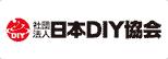 社団法人日本DIY協会