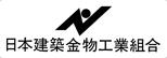 日本建築金物工業組合