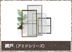 網戸(アミドシリーズ)