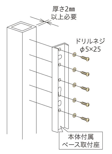アルミ支柱への取付け①