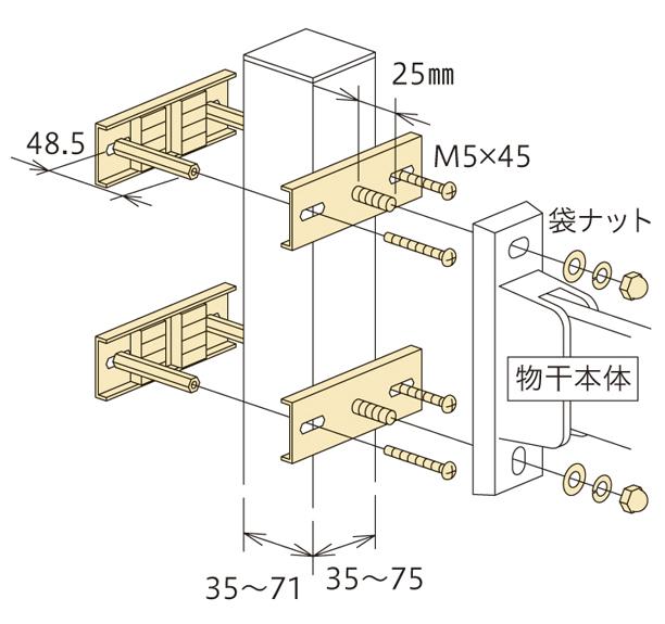 アルミ支柱への取付け②
