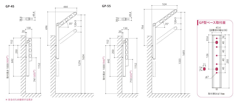 図面(GP-45/GP-55)
