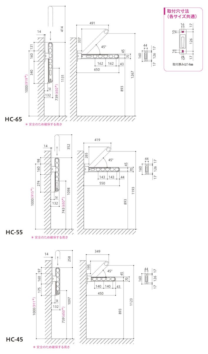 図面(HC-65/HC-55/HC-45)