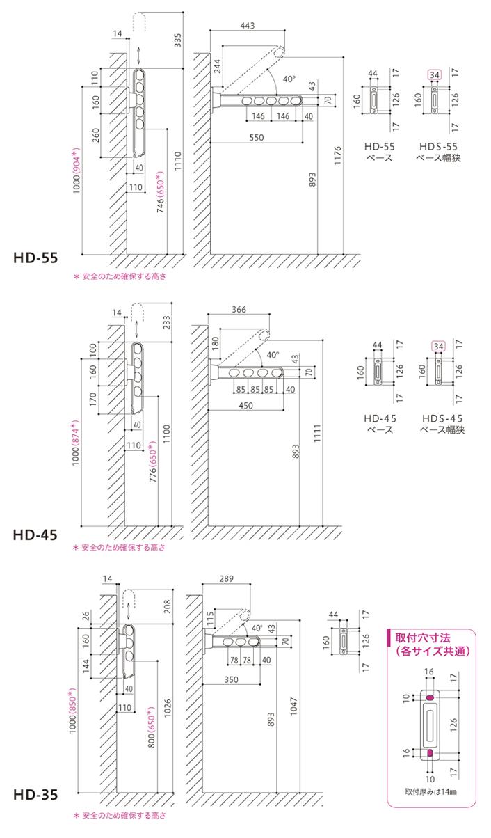 図面(HD-55/HD-45/HD-35)