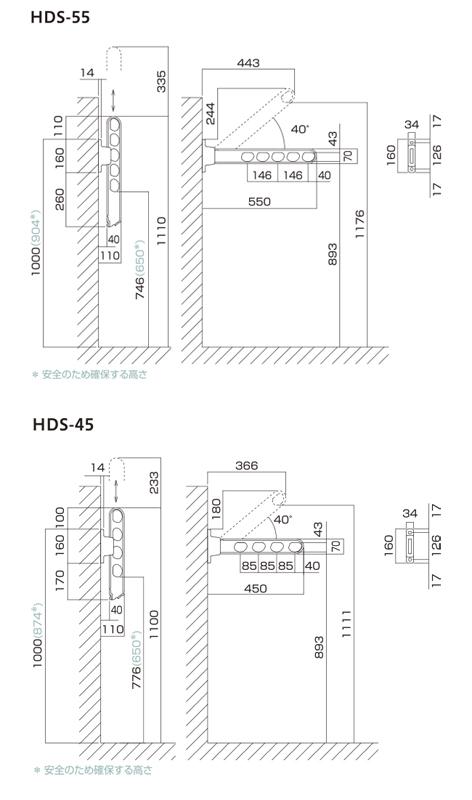 図面(HDS-55/HDS-45)