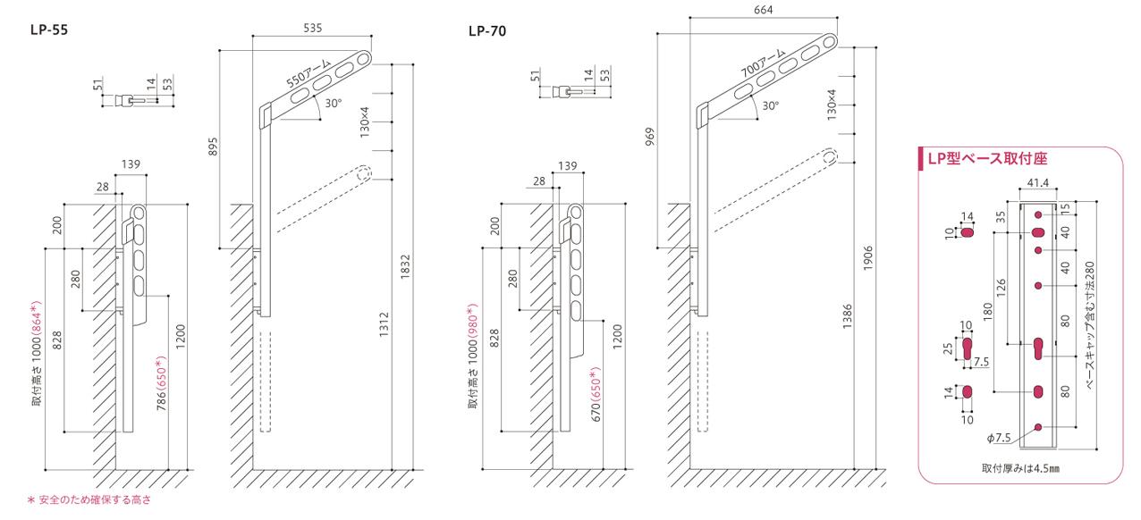 図面(LP-55/LP-70)