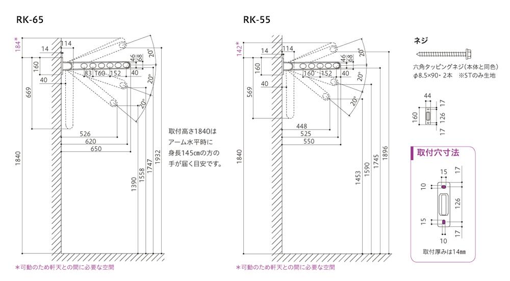 図面(RK-65/RK-55)