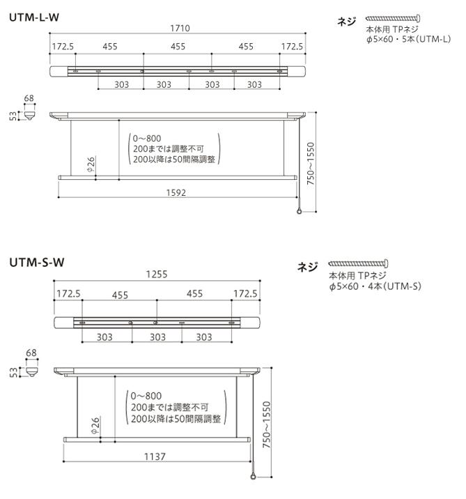 図面(UTM-L-W/UTM-S-W)