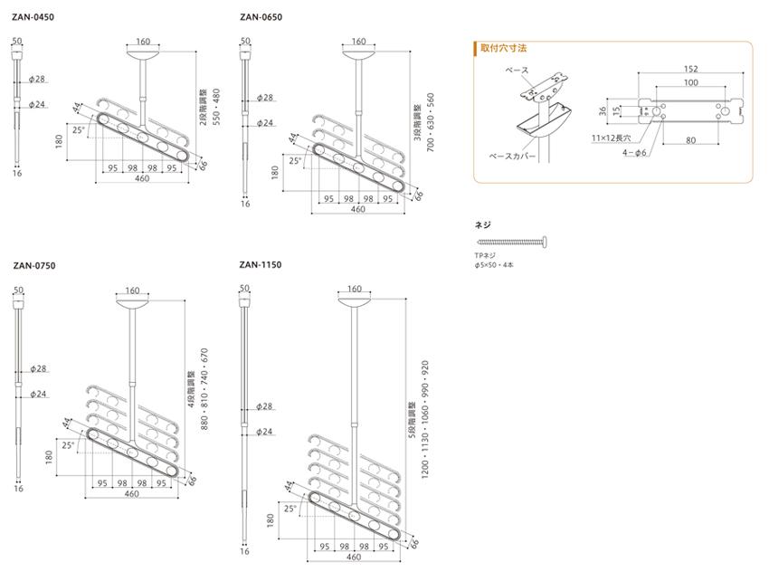 図面(ZAN-0450/ZAN-0650/ZAN-0750/ZAN-1150)