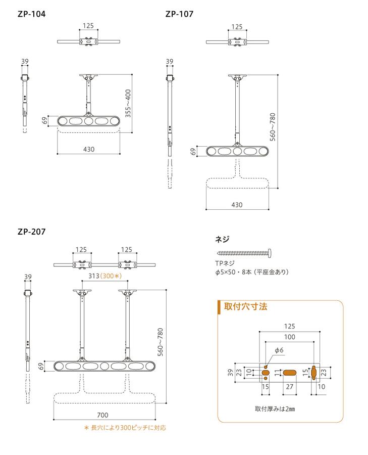 図面(ZP-104/ZP-107/ZP-207)