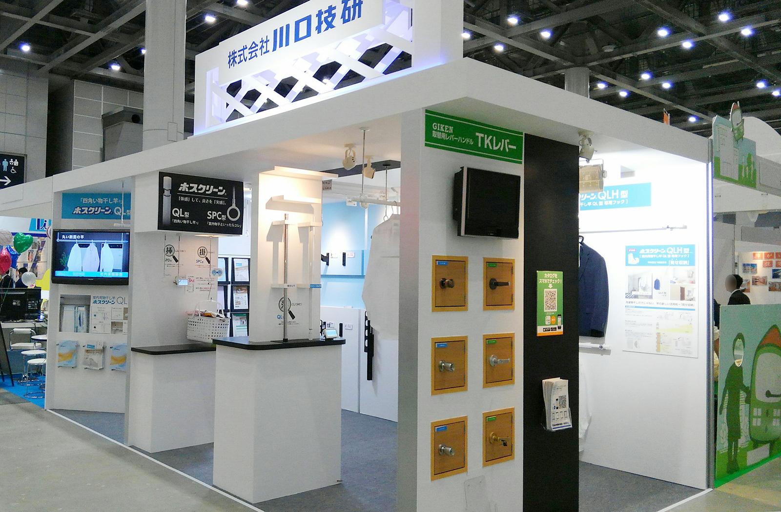 2017kenzai_expo