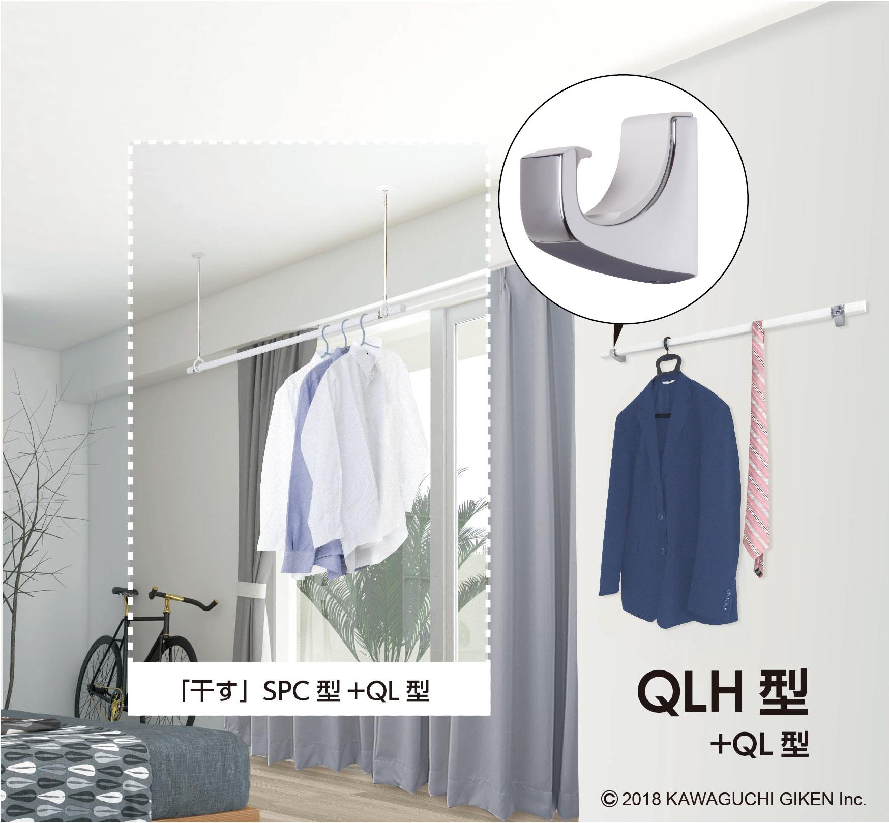 QLHのイメージ