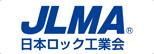 日本ロック工業会