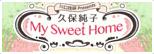 川口技研presents~久保純子 My Sweet Home