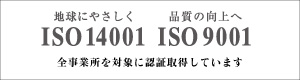 ISO取り組み