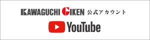 川口技研公式YouTubeアカウント